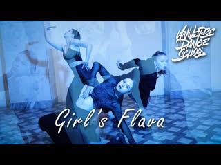 Universe dance school | Jazz - Funk | Girls Flava