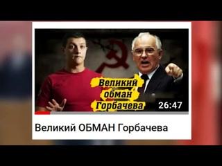 Предатель Горбачев создатель КПРФ.