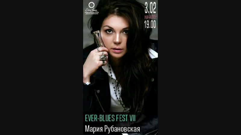 Мария Рубановская приглашает на EverBlues Fest 3 февраля!
