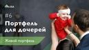 Живой инвест портфель для дочерей 6 Какие акции докупить в инвестиционный портфель? FIN RA