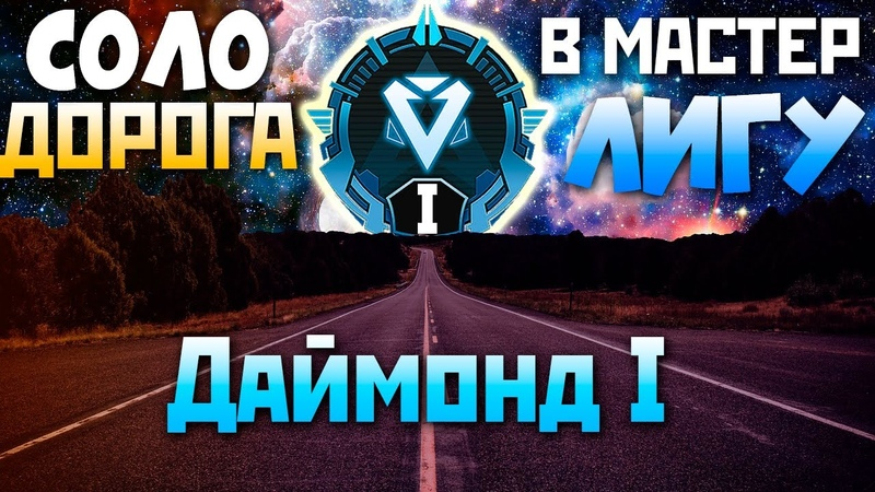 БЕРУ МАСТЕРА в СОЛО Часть 2 Даймонд 2 1 qadRaT Apex Legends Стрим