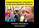 Сотрудника «России 1» встретили криками «Позор!» на митинге в Москве