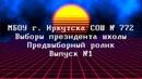 Предвыборное видео для школы №772, выпуск № 1
