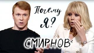 """Евгений Смирнов: """"Нужно было сделать шаг, хотя делать его нечем было""""/ Почему я? Интервью с Валерией"""