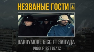 BARRYMORE & GG feat. ЗАНУДА – НЕЗВАНЫЕ ГОСТИ (премьера, 2021)