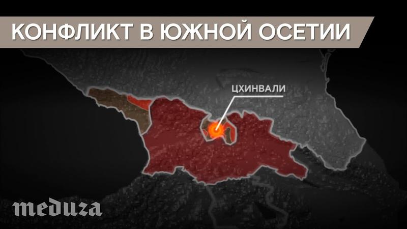 Конфликт в Южной Осетии День за днем