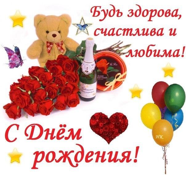 Открытки с днем рождения будь счастлива