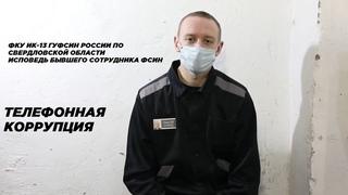 Исповедь бывшего сотрудника ФСИН / телефонная коррупция