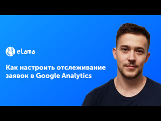 eLama: Как настроить отправку заявок в Google Analytics через Google Tag Manager