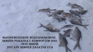 Вышневолоцкое водохранилище. Зимняя рыбалка с комфортом 2021. Лещ зимой. Пол для зимней палатки EVA