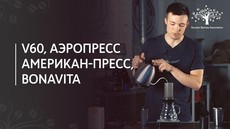 Альтернативные методы заваривания кофе V60 аэропресс американ пресс bonavita