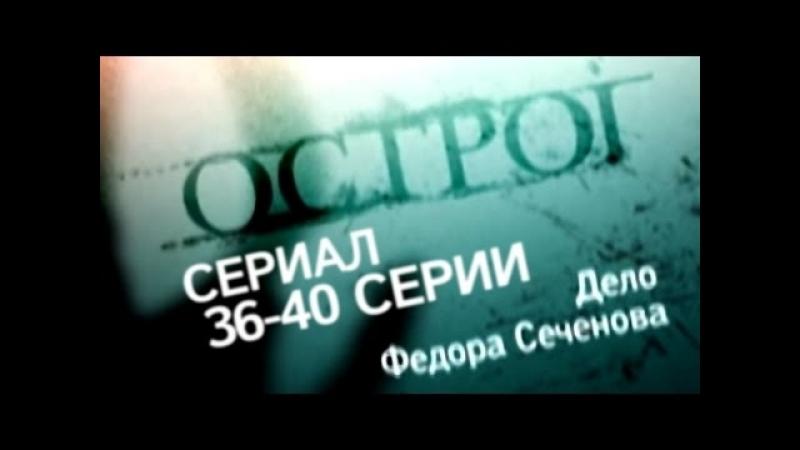 Острог Дело Федора Сеченова Сериал 36 40 серии