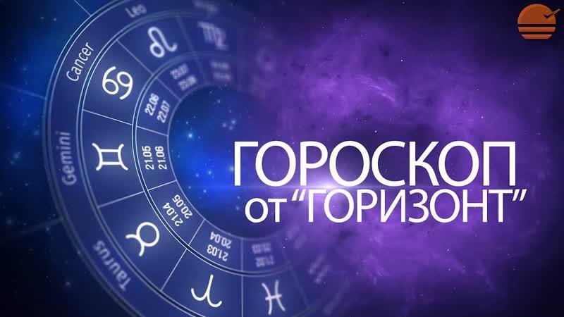 Гороскоп для всех знаков Зодиака на неделю с 13 по 19 мая от ГОРИЗОНТ