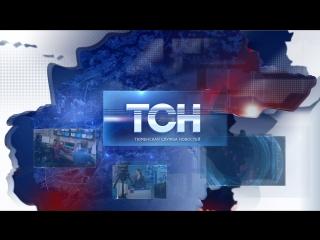 ТСН Итоги-Выпуск от 18 июня 2018 года