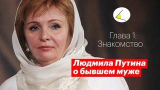 Людмила Путина откровенно о бывшем муже | Глава 1: Знакомство