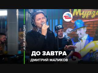 Дмитрий Маликов   До Завтра  (#LIVE Авторадио)
