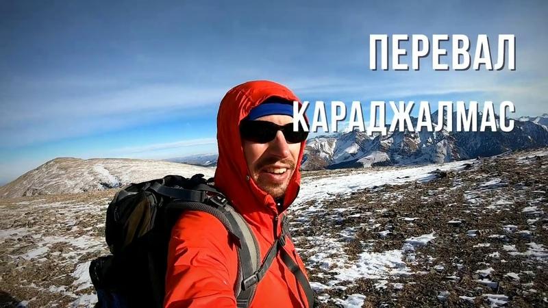 Зимние праздники на Кавказе Реки Аксаут и Марка Озеро Кындыр чад Перевал Караджалмас Gopro 7