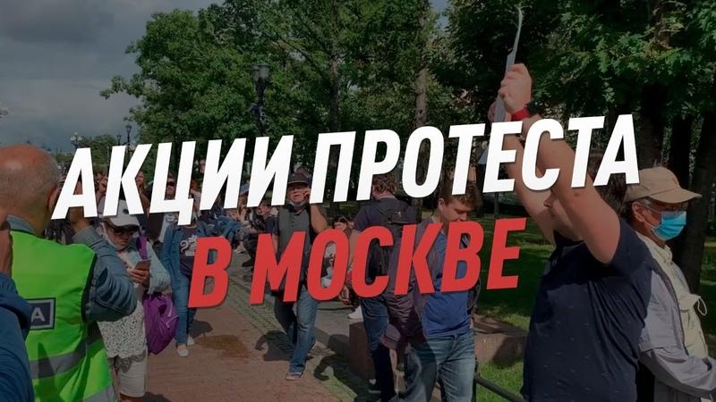 ⚡️Срочно Несанкционированные акции в Москве Задержания Прямой эфир