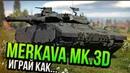 Merkava Mk.3D и ДЕСЯТЬ НЕЗАБЫВАЕМЫХ СУТОК ИГРЫ в War Thunder | ОБЗОР