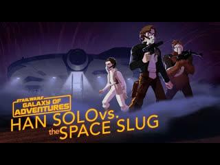 Han solo vs. the space slug the escape artist star wars galaxy of adventures