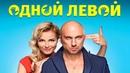 Одной левой / 2015 / Комедия HD