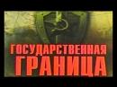 Государственная граница Фильм 4 серия 1 Красный песок 1984