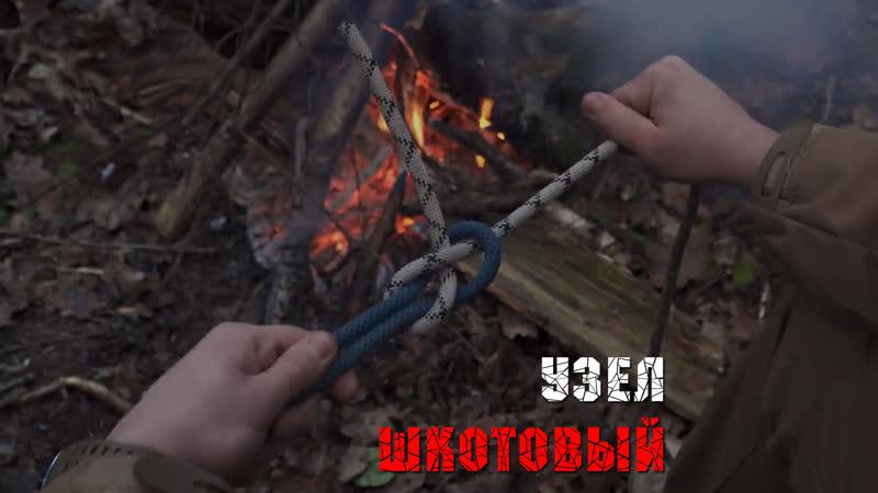Шкотовый узел. Как завязать узел.