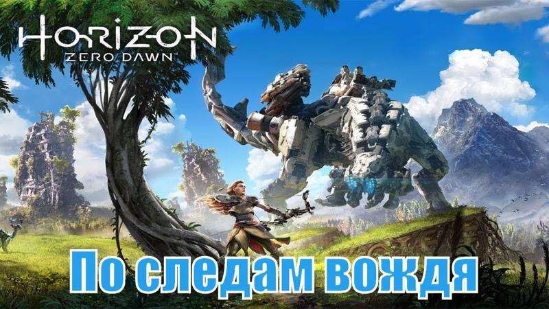 Horizon Zero Dawn 2020 на ПК скоро прохождение №7 По следам вождя часть 1