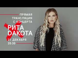 Рита Дакота. Прямая трансляция с концерта в Москве