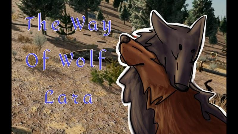 Путь Волчицы Лары Финал