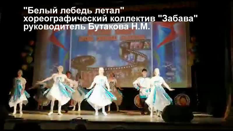 МАУ ДК Октябрь хореографический коллектив Забава г Покачи танец Белый лебедь летал