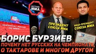 Борис Бурзиев - Почему нет русских на чемпионате, о Тактарове и многом другом