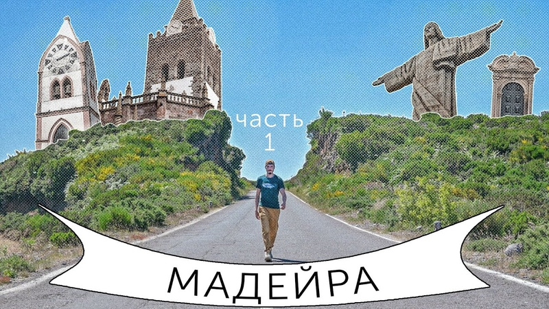 Мадейра 2021 Фуншал Фанал Турист оптимист