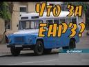 Автобусы ЕАРЗ, что о них известно. Bus USSR