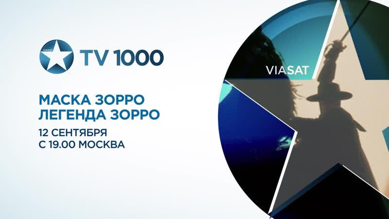 Зорро 2 фильма 12 TV1000 до 12 09