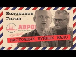 Почему «сдуваются» протесты в Белоруссии (Белоконев, Гигин)