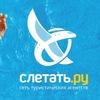Слетать.ру Королёв — Туры от всех туроператоров