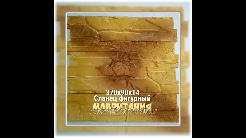 Сланец фигурный Мавритания гипсовый декоративный камень для внутренней отделки