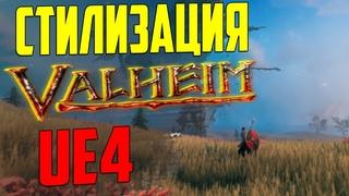 Ue4 графика как в Valheim / пиксельная графика / стилизация игры / unreal engine 4 / инди разработка