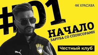 ЧЕСТНЫЙ КЛУБ. 1 серия «Заруба со спонсорами»