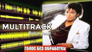 МУЛЬТИТРЕК ПЕСНИ: Michael Jackson - Billie Jean