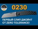 Удалой Zero Tolerance 0230 - Первый slip joint от ZT! | Обзор от