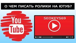 О чем записывать ролики на ютуб канале