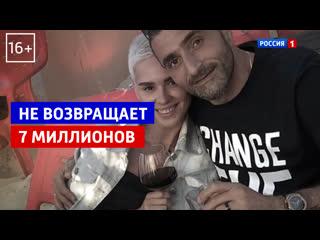Не возвращает 7 миллионов — «Андрей Малахов. Прямой эфир» — Россия 1