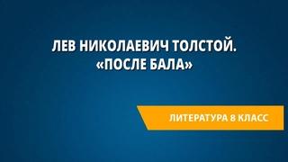 Лев Николаевич Толстой. «После бала»
