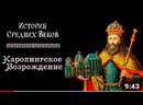Каролингское Возрождение История средних веков