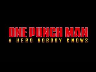 One punch man a hero nobody knows -новый трейлер.