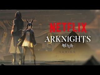 ARKNIGHTS Trailer Netflix Series Anime