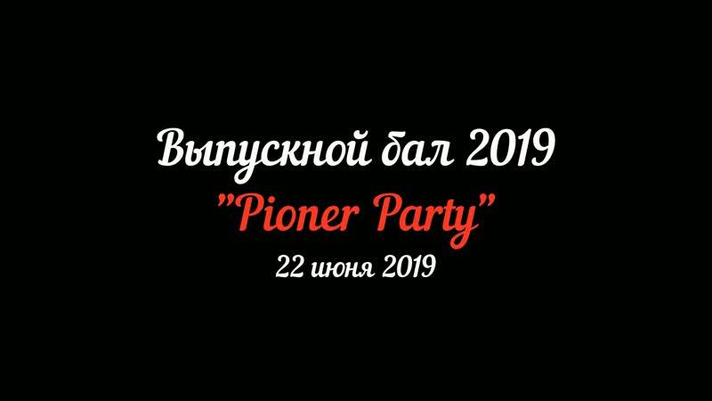 Выпускной бал Pioner Party 2019 22 июня 2019