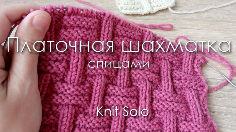 Платочная шахматка спицами. Knit Solo